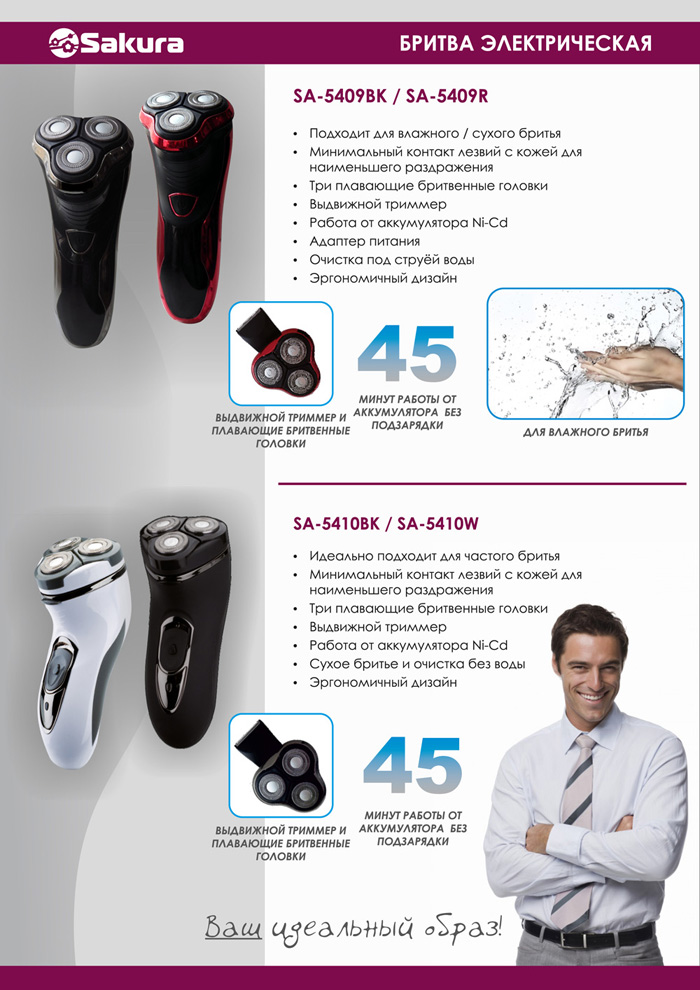 presentation_SA-5409.5410