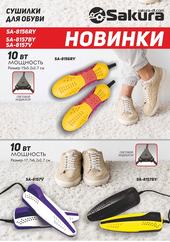 Презентация сушилки для обуви 8156, 8157