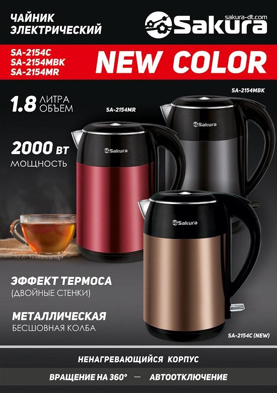 Чайник_SA-2154_презентация_новый_цвет