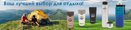 Термосы_баннер