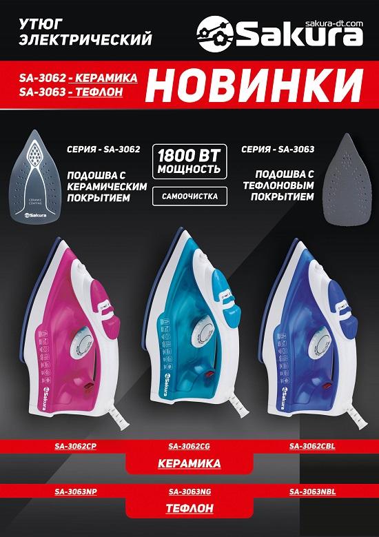 Утюги_3062,3063