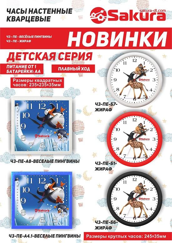 Презентация_часы_сентябрь_2021-1